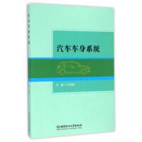 【正版二手书9成新左右】汽车车身系统 刘克铭 北京理工大学出版社