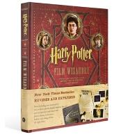 """[现货]英文原版 哈利・波特电影魔法红皮书 HARRY POTTER FILM WIZARDRY 附赠多样电影道具复刻本""""小藏品"""",包括入学通知书、活点地图、教育令、魁地奇指南等"""