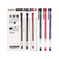 晨光Y5501大容量全针管中性笔0.5mm蓝色黑色考试碳素笔学生商务办公一次性水笔