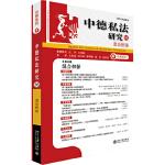 中德私法研究(16): 混合,王洪亮,朱庆育,张双根,北京大学出版社,9787301292853