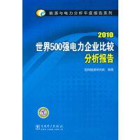 能源与电力分析年度报告系列 2010 世界500强电力企业比较分析报告
