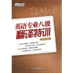 新东方 英语专业八级翻译特训(考试大纲解读,翻译理论精讲!)