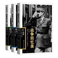 戴高乐战争回忆录(全三卷)