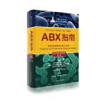 ABX指南――感染性疾病的诊断与治疗