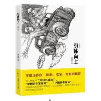 【正版图书-W】引体向上 9787536080409 花城出版社 枫林苑图书专营店