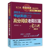【正版二手书9成新左右】老蒋英语精品系列 2015MBA、MPA、MPACC专业学位考研英语(二:高分阅读老蒋80篇