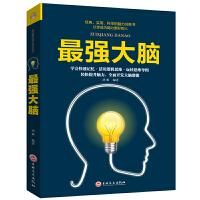 最强大脑 记忆力训练书科学的脑力思维训练书 学会快速记忆活用逻辑思维玩转思维导图轻松提升脑力全面开发大脑潜能励志成功学经