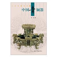 新版人文中国-中国青铜器(汉)