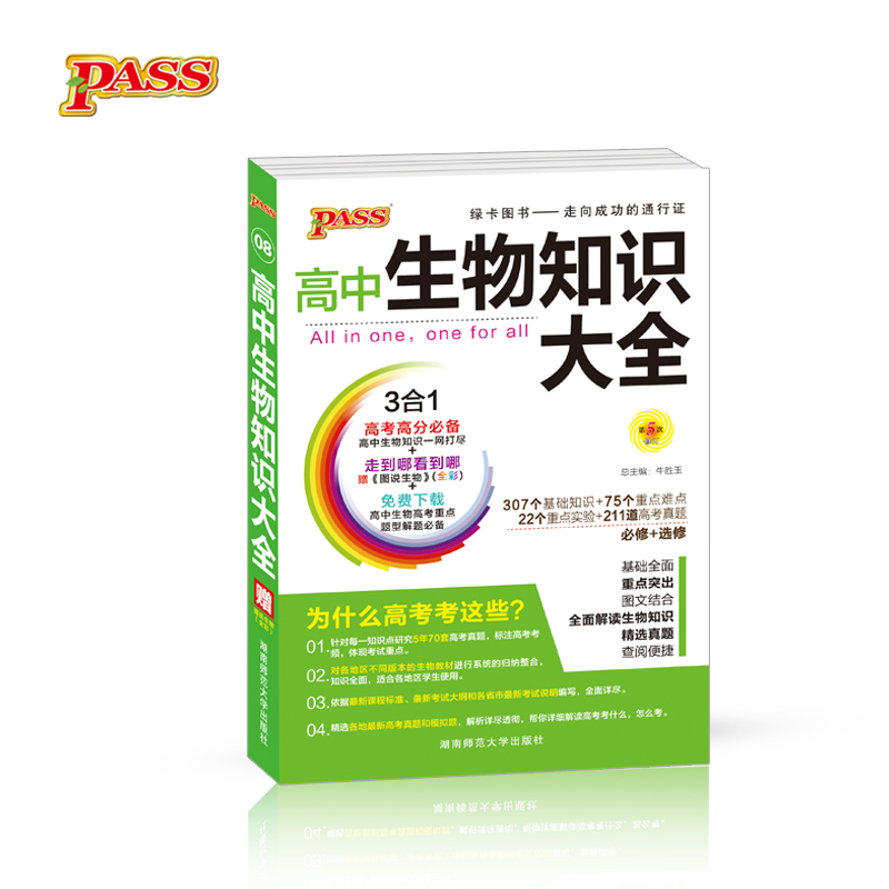 pass绿卡图书17版高中生物知识大全(通用版).8