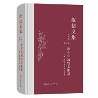 汝信文集(第8卷):译文:普列汉诺夫著 论车尔尼雪夫斯基