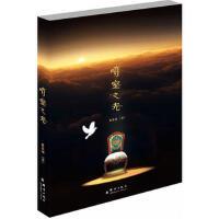 【二手书8成新】暗室之光-(给无数人心灵救赎的中国女性 蔡苏娟 群言出版社