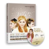 【二手书8成新】我们都爱玩发型 黄申 广西科学技术出版社
