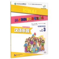 【正版书籍】汉语乐园 北京语言大学出版社