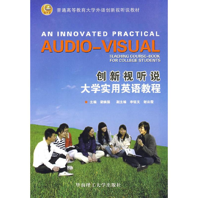 创新视听说大学实用英语教程(含3张光盘)