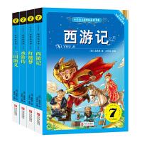 四大名著 注音美绘版(西游记 水浒传 红楼梦 三国演义 套装共四册)注音美绘版