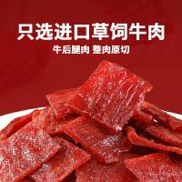 酱卤大叔 烘烤原切牛肉片35g即食手撕牛肉干肉脯网红休闲零食