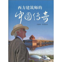 【正版二手书9成新左右】西方建筑师的中国传奇(中文版 [加拿大] 付瑞柯・斯克洛齐(口述),胡亦南 五洲传播出版社