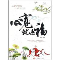 【正版二手书9成新左右】心宽就是福 牧原 中国长安出版社