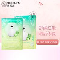 MERBLISS/茉贝丽思婚纱芦荟蜜光面膜5片/盒 舒缓镇定补水保湿韩国