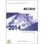 全国造价工程师执业资格考试应试指南:建设工程计价(2014年版) 【正版书籍】