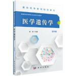 医学遗传学(第四版)(高职高专) 赵斌 科学出版社有限责任公司 9787030485243