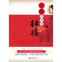 【二手旧书9成新】真假两面看红楼 刘同顺编 九州出版社
