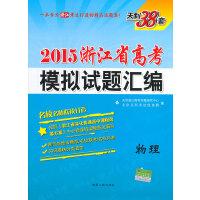 天利38套 物理--(2015)浙江省高考模拟试题汇编(浙江高考模拟)