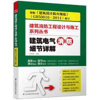建筑电气消防细节详解:建筑消防工程设计与施工系列丛书(依据国家新颁布的《建筑设计防火规范》(GB50016―2014)