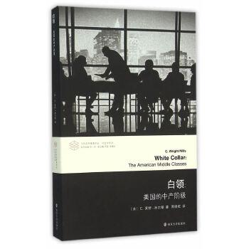 白领:美国的中产阶级(pdf+txt+epub+azw3+mobi电子书在线阅读下载)