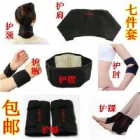 益养天年托玛琳自发热护腰带护膝护颈护腕护肩护踝男女磁疗自发热套装