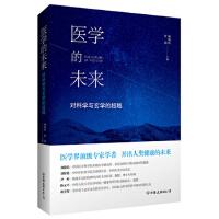 【二手书8成新】医学的未来 杨炳忻,杜嚣 中国友谊出版公司