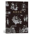 柏林传说 德国战争主题艺术漫画图像小说历史纪实故事书籍