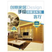 创意家居手绘背景墙系列 客厅,杜心舒,洗宁,辽宁科学技术出版社,9787538162608