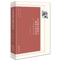 青岛德式建筑与德国当代艺术――第二、第三届青岛德华论坛文集(欧洲文化丛书)