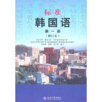 【正版二手书9成新左右】标准韩国语 册(修订版 安炳浩,张敏,权今淑 北京大学出版社