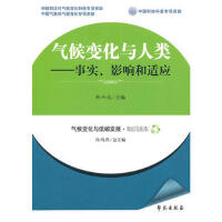 【正版二手书9成新左右】气候变化与人类--事实、影响和适应 【气候变化与低碳发展 知识读本】 林而达 学苑出版社