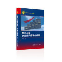 【二手书8成新】航天工业安全生产标准化指南 牛东农 中国宇航出版社