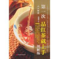 【正版二手书9成新左右】次品红茶就上手 黄大著 旅游教育出版社