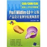 【二手旧书九成新】Pro/E Wildfire 4 0中文版产品设计案例导航视频教程(附光盘1张) 王卫兵,卫兵工作室