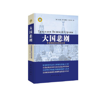 大国悲剧(精装)(pdf+txt+epub+azw3+mobi电子书在线阅读下载)