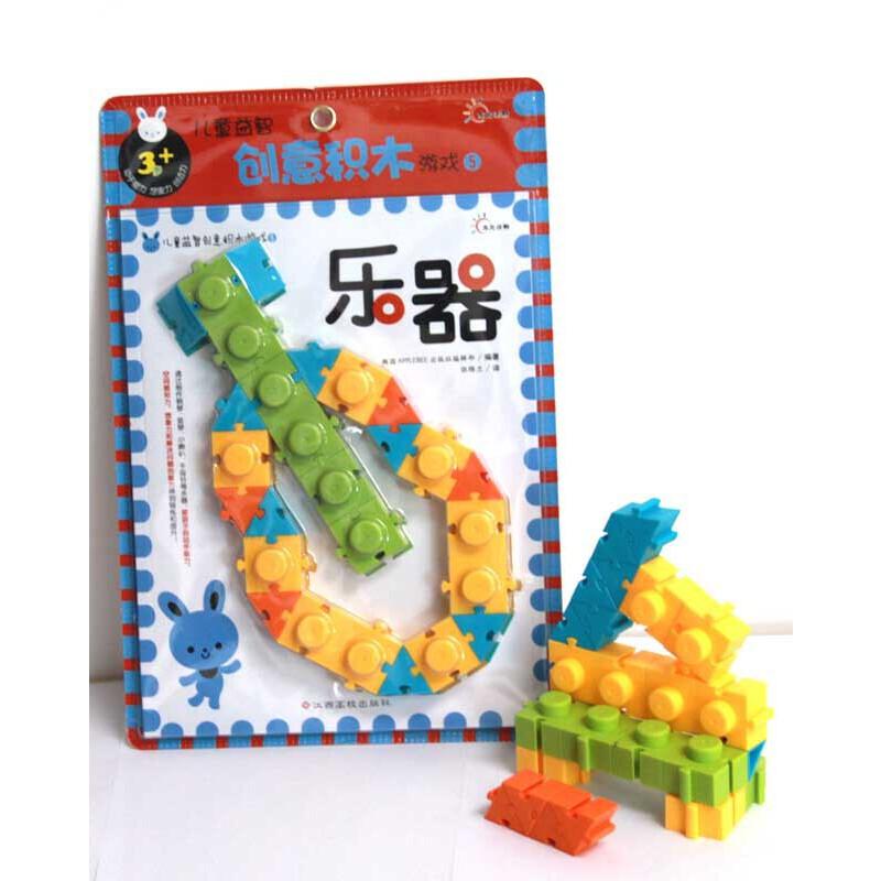 儿童益智创意积木游戏:乐器(全世界小朋友都爱玩的益智游戏—儿童益智创意积木游戏! 家长朋友们,请共同见证孩子们的 IQ、EQ、CQ 得到奇迹的增长吧!) 儿童益智创意积木游戏:乐器