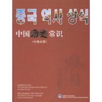 【正版二手书9成新左右】中国历史常识(中韩对照2010年国际汉语教材奖 王恺等 外语教学与研究出版社