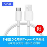 【vivo官方旗舰店】vivo官方原装正品双引擎闪充数据线Type-C、Micro USB