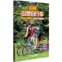 玩转山地自行车 弗洛里安海曼(Florian Haymann) 机械工业出版社