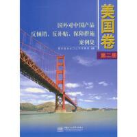 正版包票 国外对中国产品反倾销、反补贴、保障措施案例集 美国卷 第二册:1990―1992 商务部进出口公平贸易局著