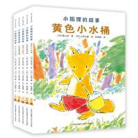 小狐�的故事全5��和��L本小�f�游�蛄��一年��n外��x�S色小水桶蒲公英童���^