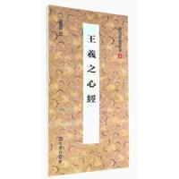 王羲之心经房弘毅 编新时代出版社