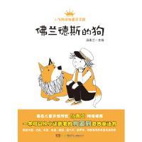 小飞熊动物童话王国:佛兰德斯的狗 汤素兰 湖南少儿出版社 9787535887092