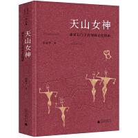 丝绸之路文化丛书・历史篇:天山女神:康家石门子岩刻画文化探新