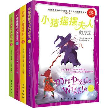 《小猪摇摆夫人》系列套装版(全4册) 正版书籍 限时抢购 当当低价
